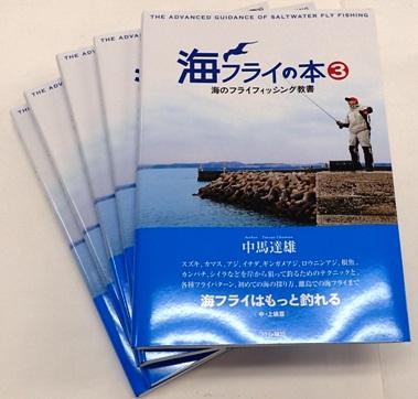 海フライの本3