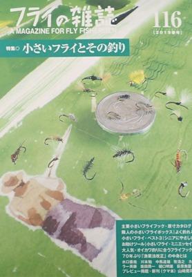 フライの雑誌1116号