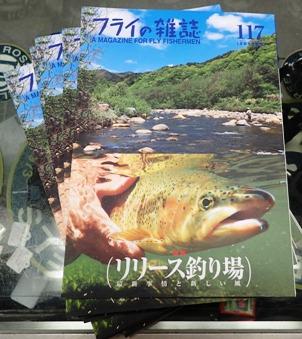 フライの雑誌No.117
