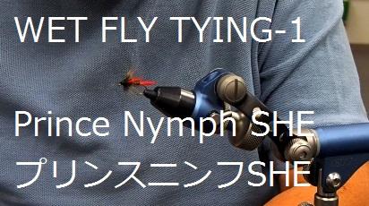 ウェットフライのタイイング1--Prince Nymph SHE ,プリンスニンフSHE