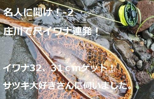 2019/07/20 イワナ31cm 庄川 サツキ大好き様