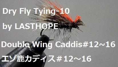 #12~16 エゾ鹿カディス Double Wing Caddis