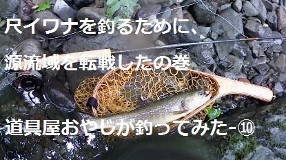 2019/08/19 イワナ31cm 道具屋おやじ