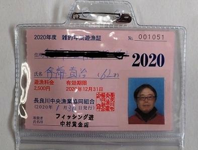 2020年 長良川中央 雑魚 年券