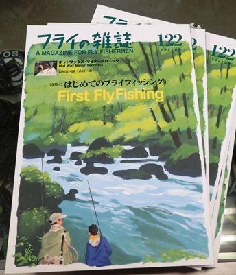 フライの雑誌No.122